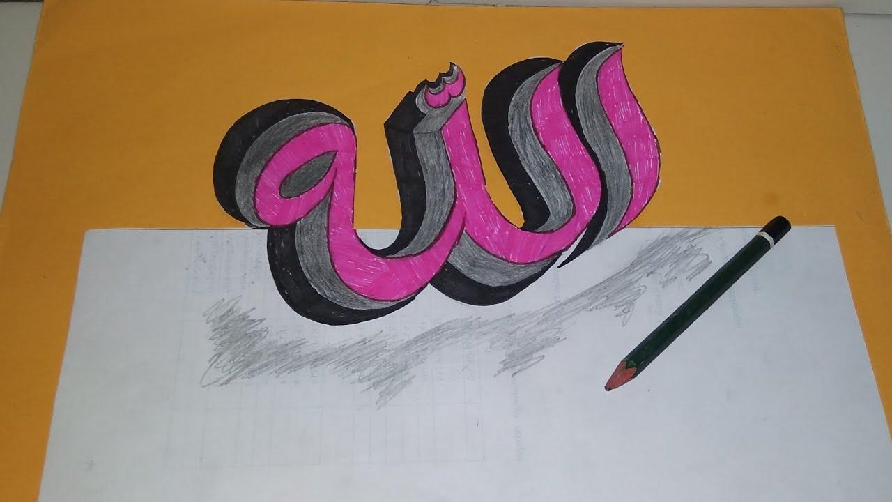 Cara Menggambar Kaligrafi 3d Allah Youtube
