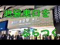 池袋駅東口付近をぶらつくだけの動画/Walk around Ikebukuro Station East Area, To…