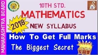 10th Maths New Syllabus 2018 | Maharashtra Board |The Biggest Secret-How to Teach & Learn Maths