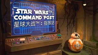 STAR WARS™: Command Post 星球大战™ : 指挥站 POV (香港迪士尼樂園   Hong Kong Disneyland)