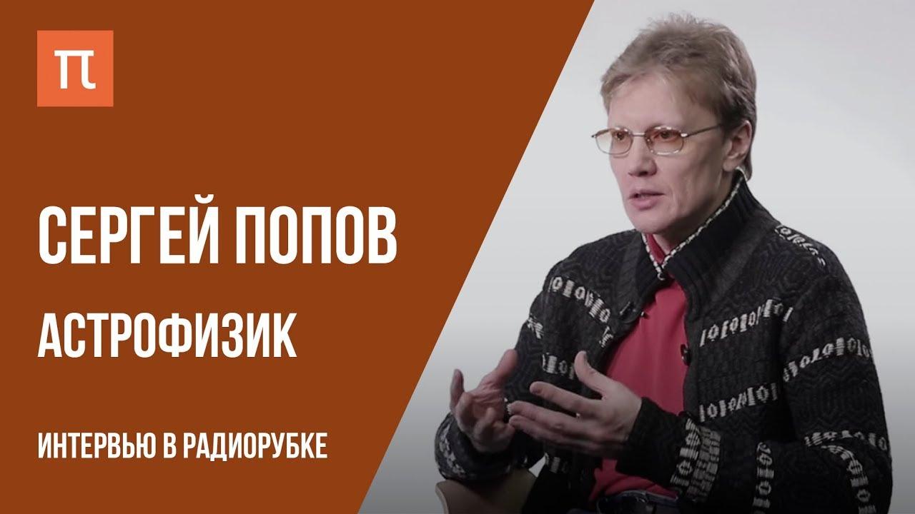 Интервью с астрофизиком Сергеем Поповым // Live