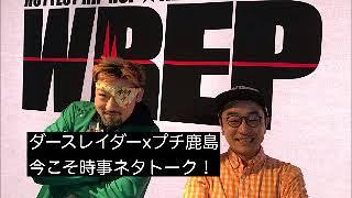 YouTube動画:ダースレイダーxプチ鹿島 今こそ時事トーク!04.03.2020
