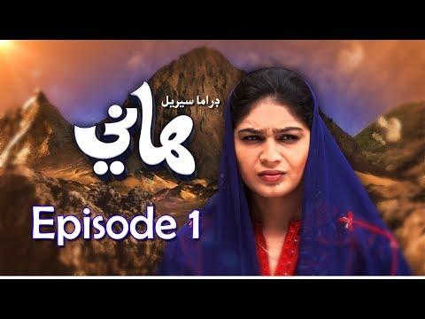 Hani Episode 1- Sindh TV Drama Serial - HD1080p - SindhTVHD