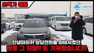 2채널 상담전화를 마비시킨 차량!! 또 가져왔습니다!!…