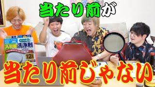 【60歳差の常識】予測不能!?おばあちゃんのカバンの中身当てクイズ!!!