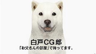 ソフトバンク CM 白戸家 銀ブラ篇 http://www.youtube.com/watch?v=1S-G...