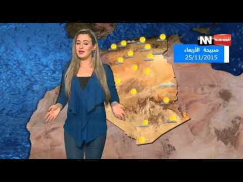 قناة نوميديا : أحوال الطقس لظهيرة 24 11 2015