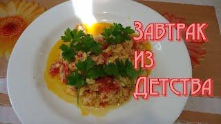Яичница с помидорами, вкусный легкий завтрак