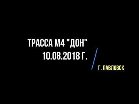 10.08.2018 М4 ночь г. Павловск