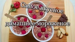Самое вкусное домашнее мороженое/ПРОВЕРЕННЫЙ РЕЦЕПТ/Легко и просто/#домашнеемороженое #рецепт