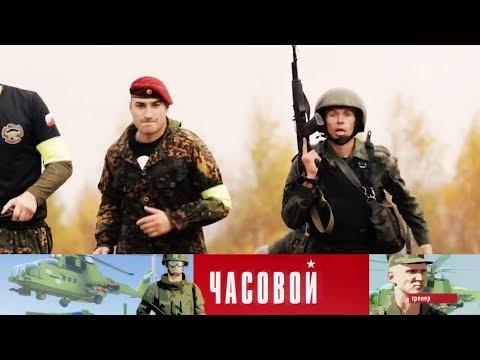 Краповики. Фильм 1-й. Часовой. Выпуск от 24.11.2019