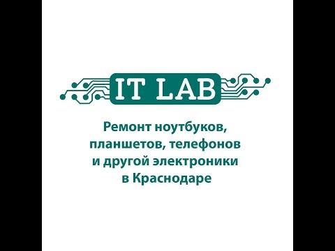 Ремонт телефонов, планшетов, ноутбуков в Краснодаре - IT Lab
