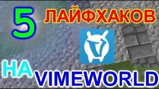 5 ЛАЙФХАКОВ НА V MEWORLD МАЙНКРАФТ   СОВЕТЫ МАЙНКРАФТЕРУ   Lolotrack Minecraft Vimeworld   МАЙНКРАФТ