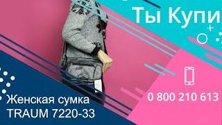Женская сумка TRAUM 7220-33 купить в Украине. Обзор
