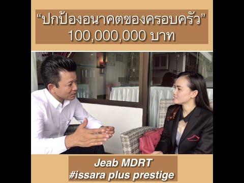 SMEประกันทุน100ล้าน EP.2 กฤต AIA Eastern #GritTalk กับเจี๊ยบMDRT