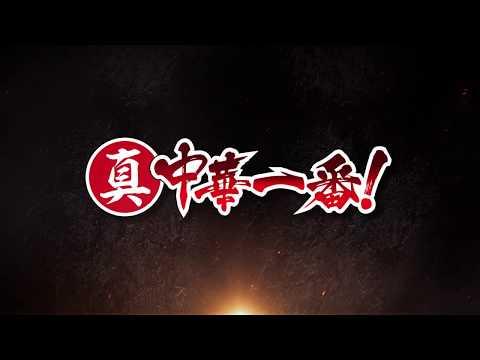 「真・中華一番!」の参照動画