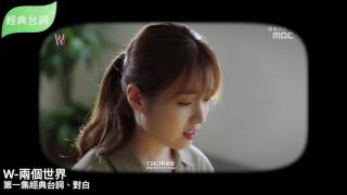 Video W 兩個世界 第7集 W Two Worlds Episode 7 經典台詞語錄:我真的愛上你了!Because I love you. download MP3, 3GP, MP4, WEBM, AVI, FLV April 2018