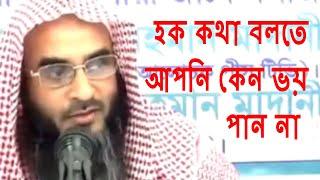 হক কথা বলতে আপনি কেন ভয় পান না || শায়খ মতিউর রহমান মাদানী || Bangla Waz Short Video 2018