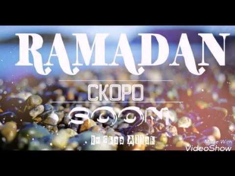 Священный месяц Рамадан и цветущий полумесяц