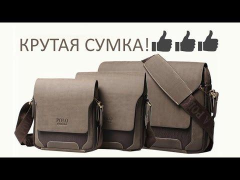 5a8e2bd0c128 Самая лучшая мужская сумка на АлиЭкспресс. Обзор-распаковка. - YouTube