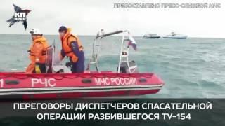 Переговоры диспетчеров спасательной операции разбившегося Ту-154