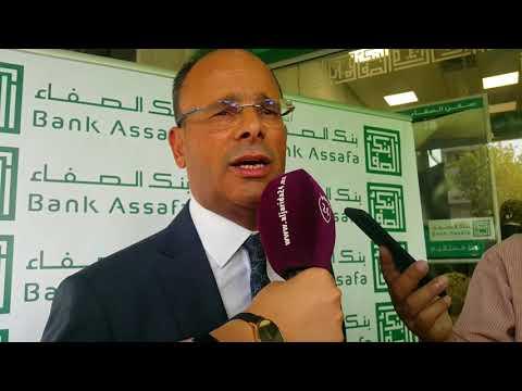 Inauguration de la deuxième agence régionale de Bank Assafa Fès  19 Septembre 2018