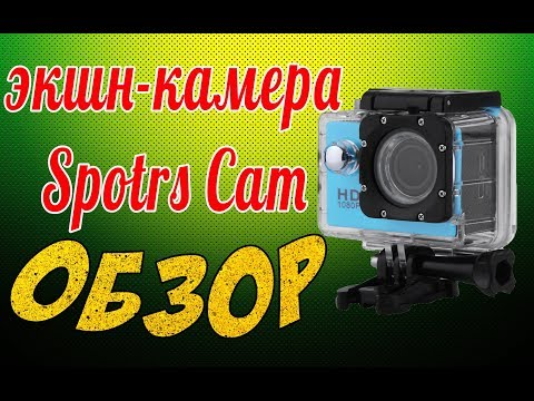 Обзор экшн камеры Sport Cam. Экшн камера. Лучшие экшн камеры.