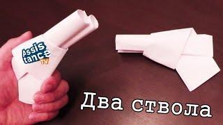 Двухствольный ПИСТОЛЕТ из БУМАГИ / Оригами для детей
