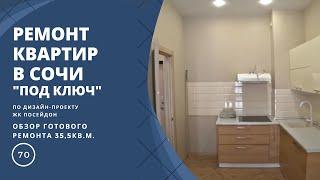 """Ремонт квартиры в Сочи  35,5 М2 - ЖК """"Посейдон"""" - квартира для отдыха)"""