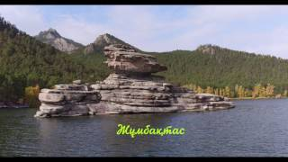 Боровое ЖУМБАКТАС