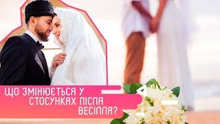 Что меняется в отношениях после свадьбы?