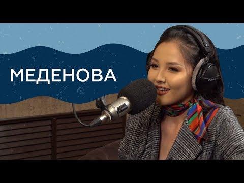 'Если честно...' - Айдана Меденова - Видео из ютуба