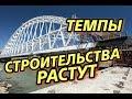 Крымский февраль 2018 мост Темпы строительства опор пролётов нарастают Свежие новости mp3