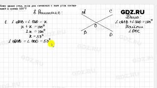 № 8 - Геометрия 7-9 класс Погорелов