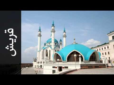سورة-قريش-علي-بن-عبدالرحمن-الحذيفي---surah-quraish-ali-alhuthaifi
