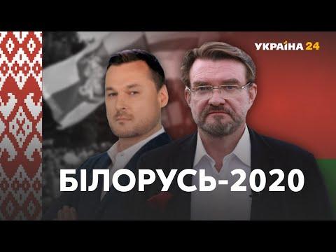 Білорусь 2020: що