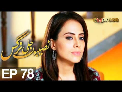 Naseebon Jali Nargis - Episode 78 - Express Entertainment