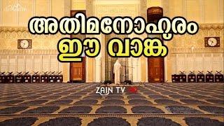 അതിമനോഹരം ഈ വാങ്ക്- Sheikh Muqit | Zain TV HD