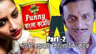 প্যান্ট ছোট হলো কি করে -Part 2 || Subhasish Comedy Scenes||Funny Bangla Comedy