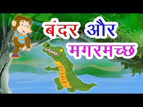 Bandar Aur Magarmach - Hindi Story For Children With Moral | Song Story For Kids | Cartoon Story