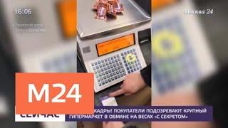 Смотреть видео Покупатели подозревают крупный столичный гипермаркет в обмане - Москва 24 онлайн