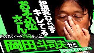 岡田斗司夫ゼミ10月8日号「『ブレーキング・バッド』の舞台アルバカーキ旅行にいったからどんなところだったか語り尽くそうと『おそ松さん』相変わらずキレてるね~」