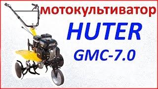 Мотокультиватор HUTER GMS-7.0 / культивируем огород