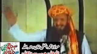 Molana Mohammad Ajmal khan R A اللہ قادر ہے ہم سب عبدالقادر