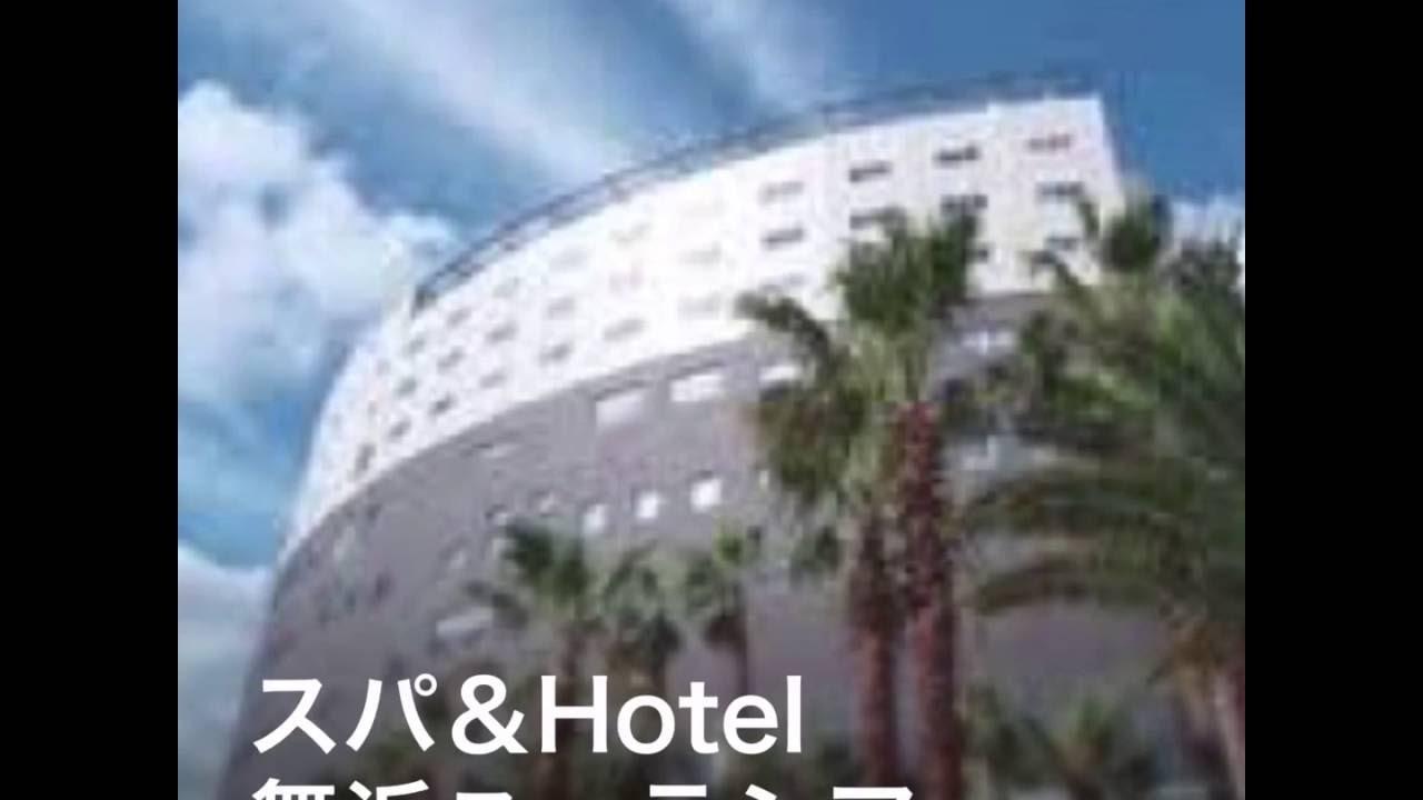 スパ&hotel舞浜ユーラシア 紹介動画【東京ディズニー 周辺 格安ホテル