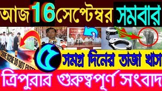 16/09/2019 Tripura 6big Breaking news !! Tripura news today