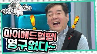 """[라디오스타] """"좋은 얘기하는데 싫어하세요"""" '심형래&김학래&엄용수' 2편"""