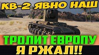 РУССКИЙ КВ-2 ВЫДАЕТ СЕБЯ ЗА АНГЛИЧАНИНА! В ЧАТЕ ВСЕ ОРАЛИ! (Русский в душе!)