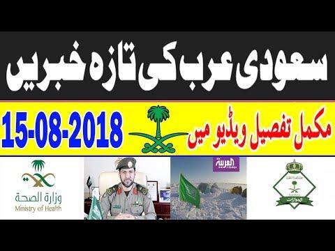 (15-08-2018) Saudi Arabia Latest News | Urdu News | Hindi News Today | MJH Studio