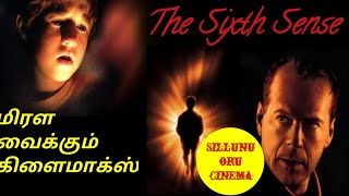 The Sixth Sense (1999) | Tamil Review | Explained in Tamil | தமிழ் விளக்கம்
